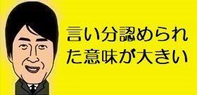 太田勝訴、440万円の賠償金は安い? ロバート「海外は経営成り立たないくらいの金額で争う」