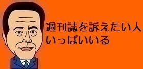 太田光、渡部をいじりながらの勝訴会見、リポーター「どこで笑っていいのか微妙な雰囲気でした」