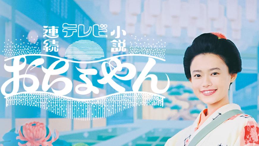 連続テレビ小説<おちょやん>(NHK総合ほか)<br /> 出色だった子役に続き、杉咲花の繊細な演技が素晴らしい。実年齢23歳、今はいいが40代~60代も違和感なく演じられるか