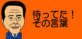 「とくダネ!」司会・小倉智昭が嵐に最後のインタビュー 「まじに何も決めていない」と大野智