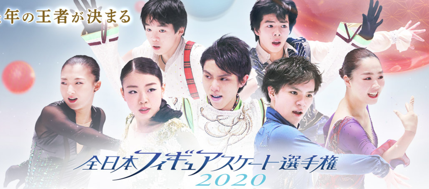 フジテレビ「全日本フィギュアスケート選手権2020」番組公式サイトより