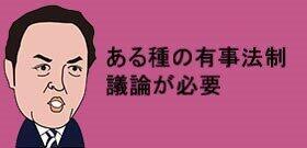 東京の医療は破たん間近! 特措法改正の議論もまとまらない...玉川徹「病院再編を可能にする議論も!」