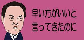 田﨑史郎また政府の肩もつ⁉「専門家の多くが『正月には減る』と思っていた」 緊急事態「遅きに失した」専門医の苦言に