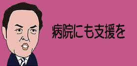 東京など4都県に緊急事態宣言をきょう発出 午後8時以降の外出自粛求める 日本病院会の相澤孝夫会長「緩い制限に疑問」