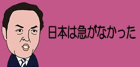 なぜ日本のワクチン接種は遅れているのか!? G7で接種がスタートしていないのは日本だけという惨状