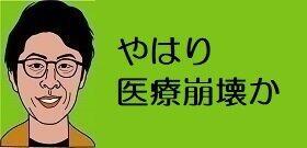 都内のコロナ陽性者、自宅待機が7千人超に? ホテルにも入れず崩壊状態!横浜では自宅待機中60代男性が死亡...