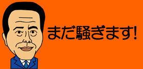 小倉智昭「とくダネ!」3月末終了を生報告 「切っ先が鈍くなって...そろそろかなあと」