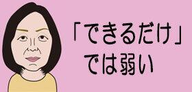 菅首相きょう緊急事態ドミノ宣言! 医療現場「もっと強いメッセージを」「『8時以前ならよい』ではない」