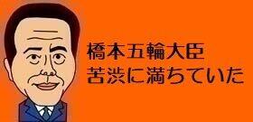 東京五輪「どちらに転ぶかわからない」河野氏発言に海外メディア即反応!