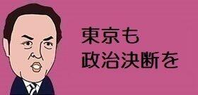 肺炎と心不全で危険な高齢者でも入院先見つからない! 「東京・医療崩壊」の現実