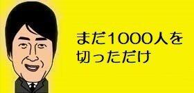 宣言期限まで残り2週間、東京では感染者1000人切ったが、「まだ抑えきれていない」