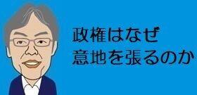「GoToが感染拡大に影響」のやっぱり感! 京大・西浦教授らがデータ分析。なのにGoTo補正予算そのまま?