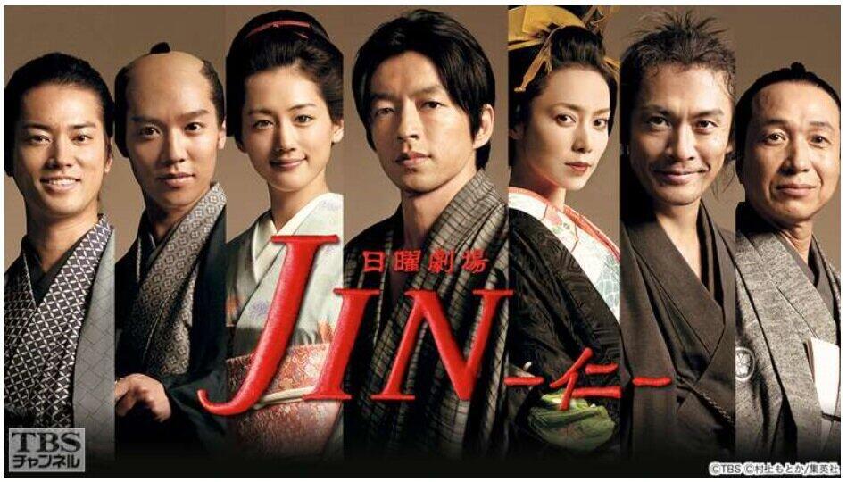 『JIN-仁-』(TBSの公式サイトより)