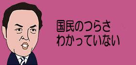 銀座クラブ同伴議員に田﨑史郎「遊び歩いてウソついた。政権はスキャンダルで倒れていくんです」