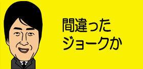 森喜朗会長「五輪は必ずやる」「女性がいる会議は長くなる」 失言連発に海外メディアも「喝!」