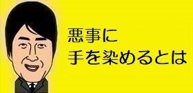 元甲子園優勝球児はなぜ強盗に転落した?! 懲役5年の実刑判決に、高校の監督「私が支える」