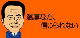 一体何が? 妻・谷村有美さん暴行容疑の日本マクドナルド元社長 イブは仲良く過ごしていた...⁈