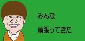 東京の感染者数、減ったとはいえ専門医「もっと引き締めないとリバウンドが来る!」