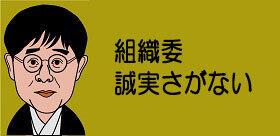森喜朗会長「女性差別発言」に対応割れる自民⁉ 「養護」「辞任を」... それも「政治」か