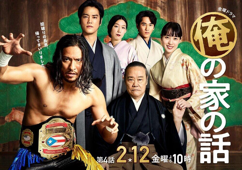 宮藤官九郎×長瀬智也のドラマの中で「俺の家の話」が一番面白い