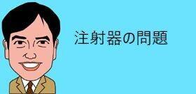新型コロナワクチン1瓶から6回分のはずが、日本は5回分しか取れない! 接種遅れる可能性も