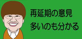 女性蔑視発言の森会長辞任、川淵三郎氏が後任へ...森会長は相談役として残るか?!