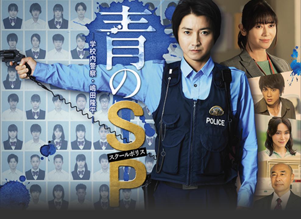 <青のSP-学校内警察・嶋田隆平->(フジテレビ系)<br /> 公立中学の職員室に武装警官? 異色だがブレずに芯が通る「頼もしさ」も。藤原のキレッキレのアクションも見もの