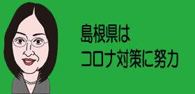島根県知事がオリンピックの聖火リレー返上...緊急事態宣言の対象外で国の援助ないことに不満