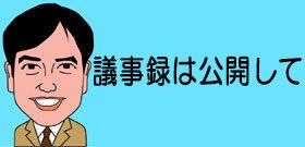 密室で決まるのか!五輪組織委員会の会長選び...橋本聖子・五輪担当相に一本化か