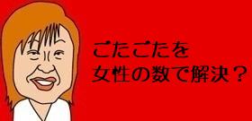 会長バトンタッチの裏に「将来の閣僚ポスト」密約? 森氏は橋本新会長の「政界の父」