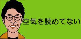橋本聖子・新会長は大丈夫? 「議員辞職」「セクハラ」「男勝り」...まだまだ続くクエスチョン