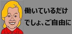 渡部建が豊洲市場で無給で働く?...小倉智昭「報道は復帰にプラスにもマイナスにもなる」