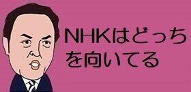 7万円接待の山田真貴子内閣広報官にNHKへの抗議疑惑が浮上 菅首相の記者会見は取りやめか