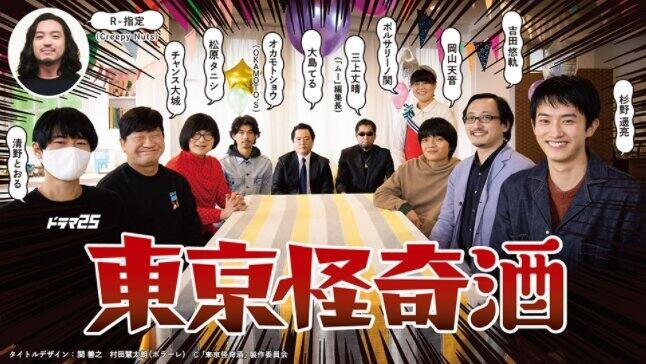 <ドラマ25「東京怪奇酒」>(テレビ東京)<br /> 前作「直ちゃんは小学三年生」とリンクする面白さ。1クールを半分にし2つのドラマ、よくもまあ思いついたものだ