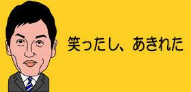 市長室は「我が家」なのか!...千葉県市川市長はシャワールーム、大阪府池田市長は家庭用サウナを設置、議会が追及