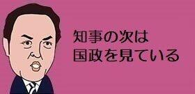 緊急事態宣言の再延長の陰で小池都知事がトリッキーな動き...神奈川・黒岩知事が暴露