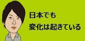 女性の働きやすさ、日本が世界ワースト2位のガッカリ感! 管理職、議員の割合は最下位!