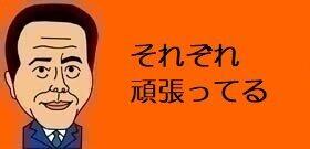 東日本大震災から10年、小倉が福島の人々を再訪 がんと闘病の笠井信輔氏も生中継