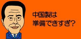 中国製ワクチン、世界に拡大...副反応「特になし」? 香港当局は接種者6人が死亡と発表