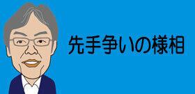 政治の思惑先行? 1都3県知事「ワンボイス」まとまらず 田﨑史郎「小池さんがポイント」