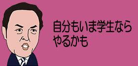 宣言解除で東京・夜の学生街はお祭り騒ぎ マスクなし、大声で叫び歌う学生たち
