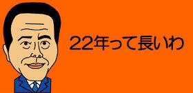 「とくダネ!」最終回は「小倉さん、ありがとう」一色...寺尾聰サプライズ登場には涙
