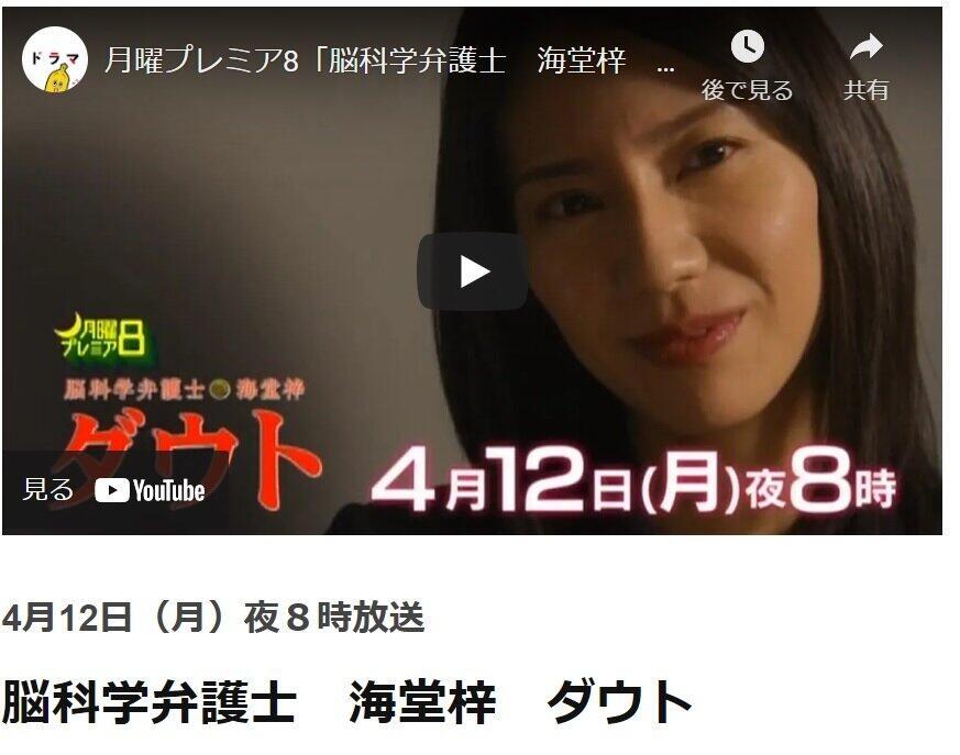 テレビ東京系の「脳科学弁護士 海堂梓 ダウト」番組公式サイトより。