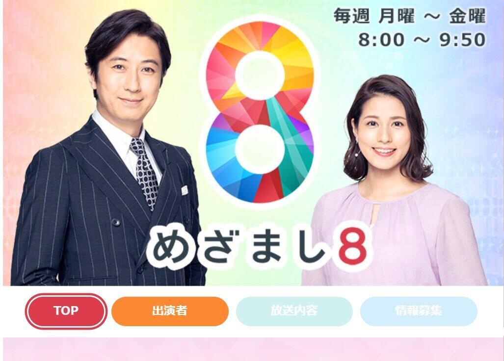 フジ「めざまし8」放送史上初 谷原章介と永島優美の「おはよう」が合った