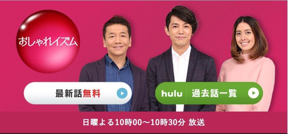 「おしゃれイズム」(日本テレビ系)番組サイトより。