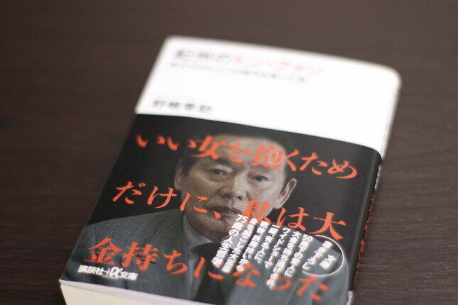 故・野崎幸助さんの著書『紀州のドン・ファン』