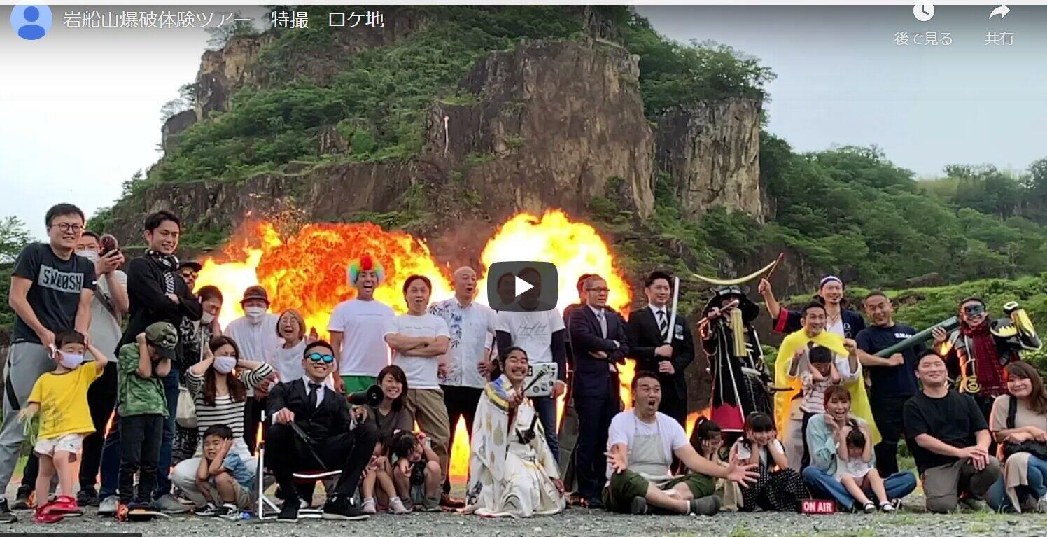 栃木で大爆破! 体験・撮影ツアーに反響