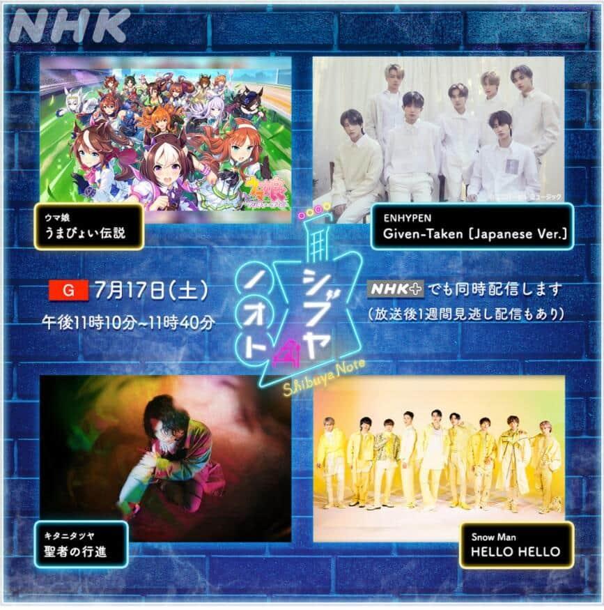 「ウマ娘」&「Snow Man」、NHKで「共演」に期待高まる 「さっくん、うまぴょい伝説踊って」