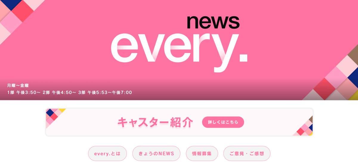 日本テレビの「news every.」番組サイトより