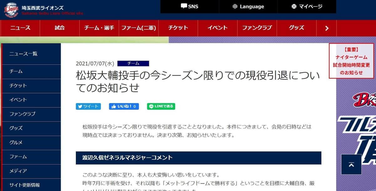 松坂大輔が語っていた「妻への感謝」 夏目三久が振り返った「お人柄」